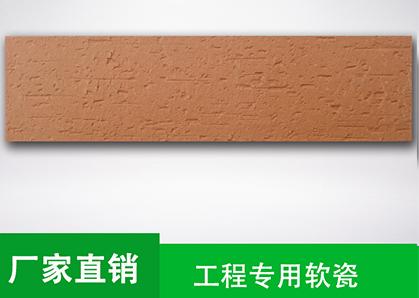 柔性饰面砖软瓷砖