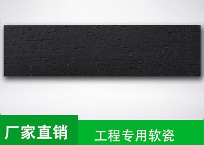 防火外墙砖柔性瓷砖