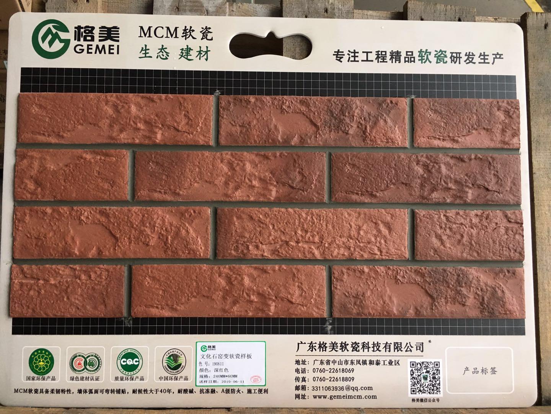 MCM软瓷-仿古文化砖